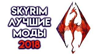 Skyrim мод графика 2018!!! Карта, погода и текстуры для Скайрима!