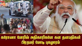 கரோனா போரில் அதிகாரிகளே கள தளபதிகள்பிரதமர் மோடி புகழாரம்..!   Britai Tamil Broadcasting.
