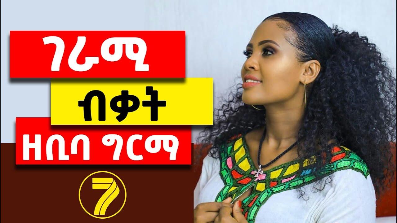 Zebiba Girma Music 2020 cover Ethiopia ዘቢባ ግርማ የሚገርም ብቃት