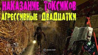НАКАЗАНИЕ ТОКСИКОВ АГРЕССИВНЫЕ 20-ки DEAD BY DAYLIGHT