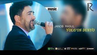 Janob Rasul - Yolg'on dunyo   Жаноб Расул - Ёлгон дунё (music version)