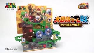 【Epoch Games】Super Mario Adventure DX 瑪莉歐滾珠大冒險DX大攻略