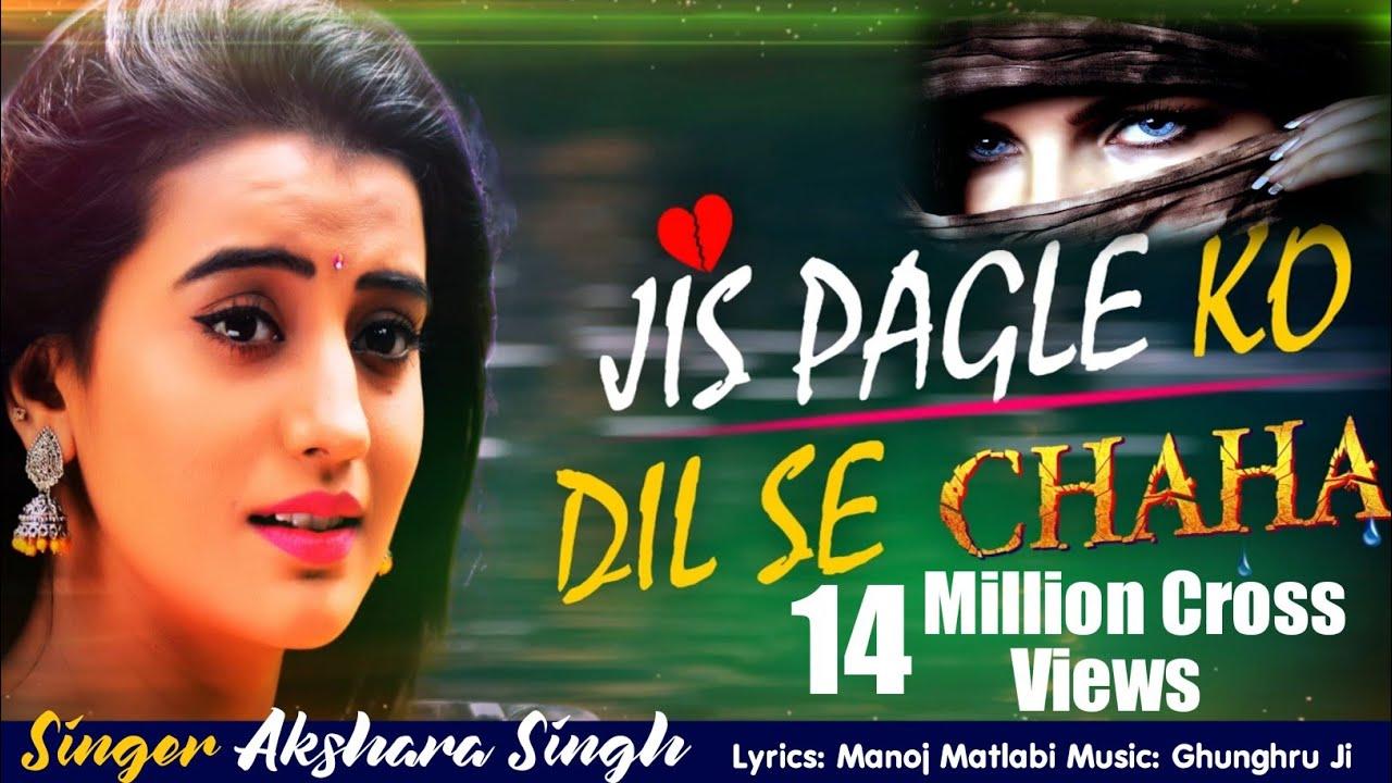 Akshara Singh ka ये  गाना  तेजी से वाइरल हो रहा है  - Jis Pagle Ko Dil Se Chaha - Sad Song 2018 #1