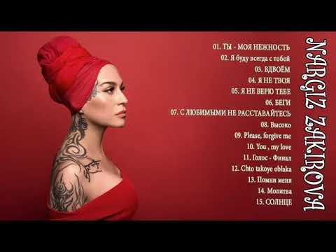 НАРГИЗ величайшие хиты полный альбом   Nargiz Zakirova Лучшие песни коллекция 2018