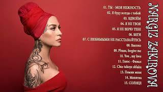 Download НАРГИЗ величайшие хиты полный альбом   Nargiz Zakirova Лучшие песни коллекция 2018 Mp3 and Videos