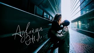 Адвайта - Э.Н.Л. Это наверное Любовь (OFFICIAL VIDEO)
