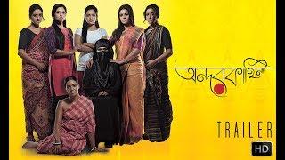 Andarkahini Official Trailer | Priyanka | Saayoni | Soumitra Chatterjee | Arnab | Bengali Movie 2019