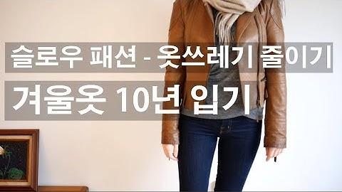 겨울옷 기본템으로 10년입기, 슬로우 패션   Slow Fashion   Wearing Clothes for 10yrs   No more Fast Fashion