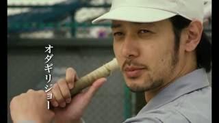 2016年9月17日(土)テアトル新宿他全国公開 映画『オーバー・フェンス...