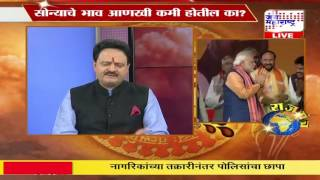 Rajmantra : Mr. Narendra Modi & Mr. Arun Jaitley By Pt. Raj Kumar Sharma 14th May, 2016