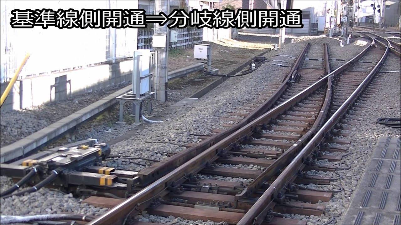 乗越分岐器転換 西武 東長崎駅 Japan Switches - YouTube