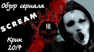 Обзор хоррор - слешер сериала Крик (Scream: The TV Series ), стоит ли смотреть?