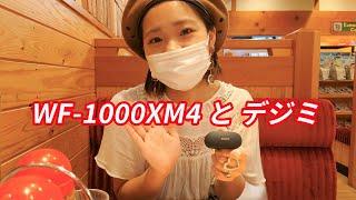 デジミに完全ワイヤレス型イヤホン「WF-1000XM4」を使ってもらった結果…グタグタ使用レビュー【カメラ・トーク vol.4】