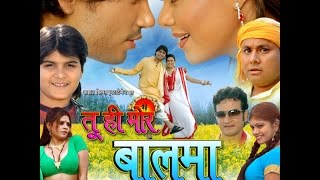 तू ही मोर बलमा - Bhojpuri Full Movie | Tu Hi Mor Balma - Bhojpuri Film | Full HD