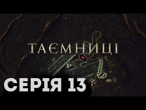 Таємниці (Серія 13)