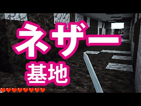 【キューブクリエイター3D】 3DS ネザー 基地 ラスボス対策