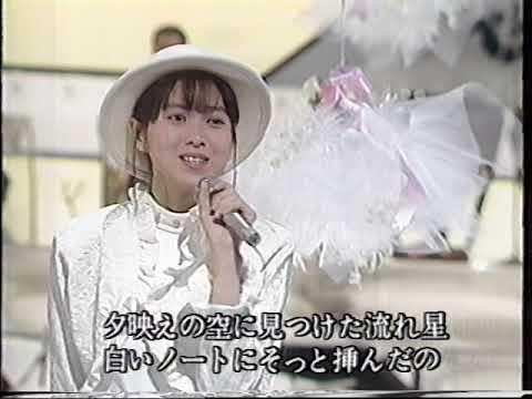 西村知美 君は流れ星