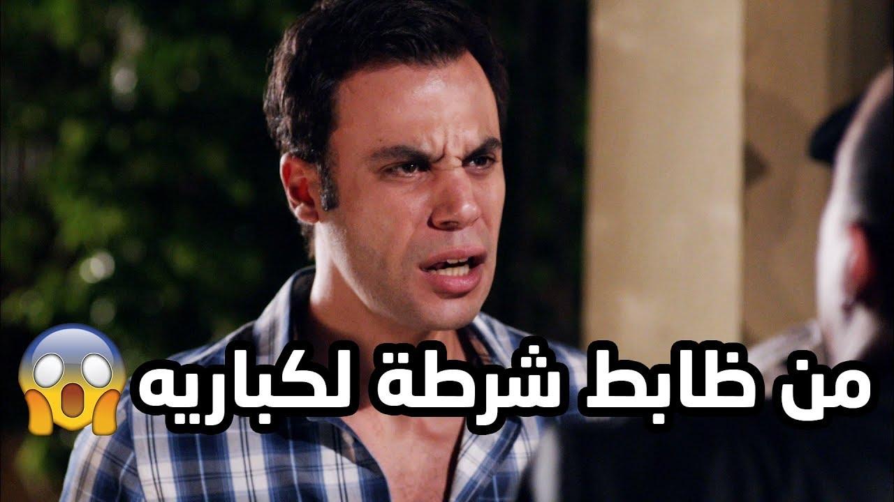 محمد امام علرف انو اخوه بيشتغل في كباريه واتكسف اوي