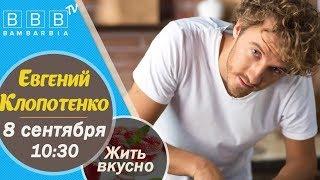 Евгений Клопотенко - кулинарный эксперт, автор онлайн-курса по кулинарии 'Мыслить как повар'