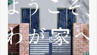 ようこそ、わが家へ>最終回視聴率15.0%で有終の美 嵐・相葉主演の月9...
