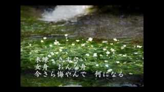 大川栄策さんの<おんな川>を歌ってみました。 2012年 作詞:白鳥...