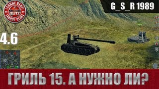 WoT Blitz - Гриль 15 в современном рандоме - World of Tanks Blitz (WoTB)