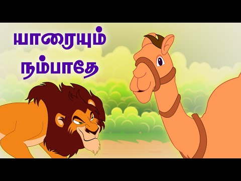 Dont Trust Anybody - Panchatantra Tales -(தமிழ் கதைகள்)Tamil Moral Short Stories For Kids