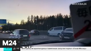 Пять машин столкнулись на трассе М1 - Москва 24