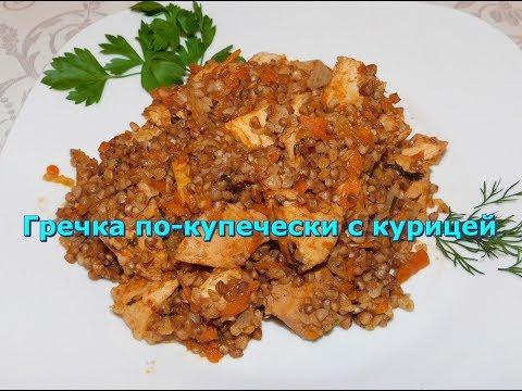 Как приготовить гречневую кашу с курицей