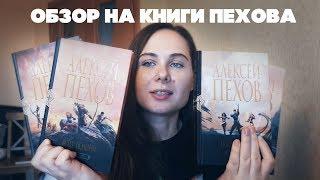 """Рубрика """"Моя любимая книга"""". Обзор на книги Алексея Пехова """"Ветер и Искры"""""""