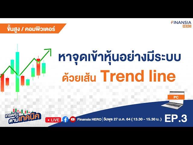 EP 04: หาจุดเข้าหุ้นอย่างมีระบบด้วยเส้น Trend line (27/01/64)