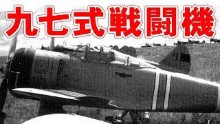 「九七式戦闘機」・・・ソ連軍機を圧倒した「ホロンバイルの荒鷲」(撃墜王・篠原弘道)