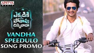 Vandha Speedulo Song Promo || Ekkadiki Pothavu Chinnavada Movie || Nikhil, Hebbah Patel