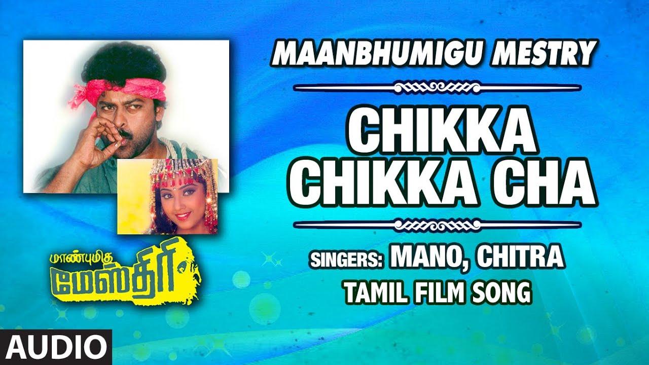 Chikka Chikka Cha Audio Song | Tamil Maanbhumigu Mestry Movie | Chiranjeevi, Roja, Mee | Raj-Koti