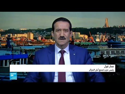 عمار غول: لا نريد لأي حراك في الجزائر أن يصطاد في أجندات خارجية  - نشر قبل 3 ساعة