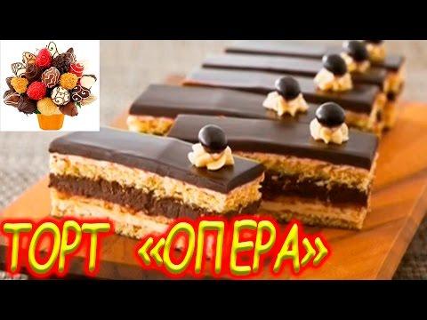 Торт опера классический рецепт
