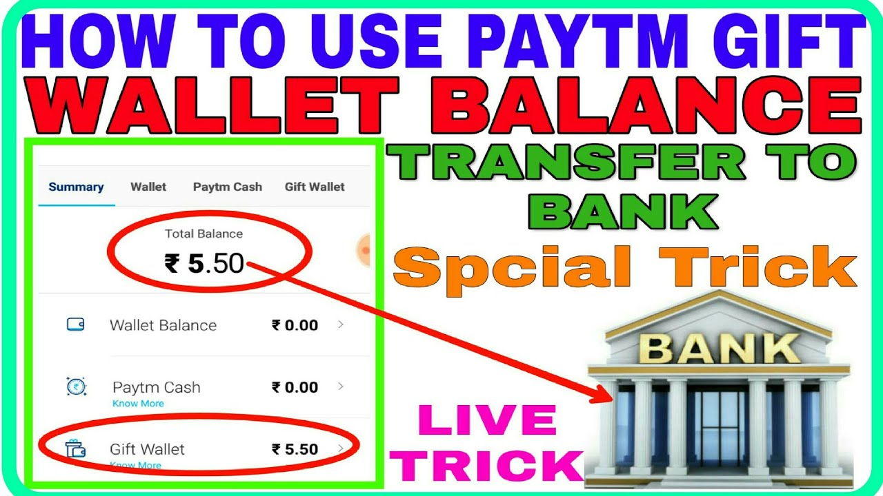 9c9e77b96cb3 HOW TO USE PAYTM GIFT WALLET BALANCE  HOW TO TRANSFER PAYTM GIFT WALLET  MONEY INTO BANK  REAL TRICK