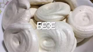 БЕЗЕ. Рецепт Безе в домашних условиях