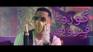 اغنية - محمد رمضان - كورونا فيروس - Corona Virus (فيديو كليب حصري) Mohamed Ramadan