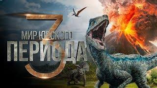 Мир Юрского периода 3 [Обзор] / [Русский трейлер 3]