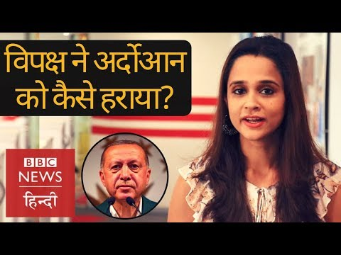 Recep Tayyip Erdogan: Turkey local election a setback for President? (BBC Hindi)