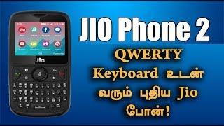 JIO Phone 2 -  ரூபாய் Rs.501 இல் வாங்கலாம் | JIO Monsoon Offer