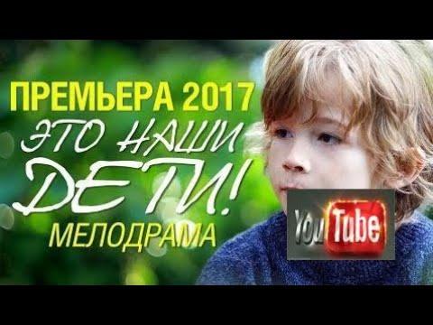 Горячая премьера! Фильм