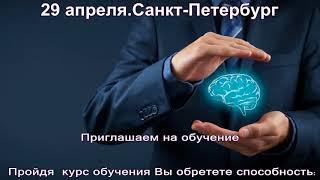 Обучение. Санкт-Петербург. 29 апреля.