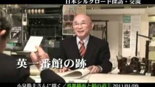 日本シルクロード探訪/小泉勝夫さんに聞く「港都横浜と絹の道1」