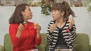 女子力アップの情報満載!! 「秋のスイーツをチェック」 女子力の源はスイーツ♫ 鈴木繭菓 動画 22