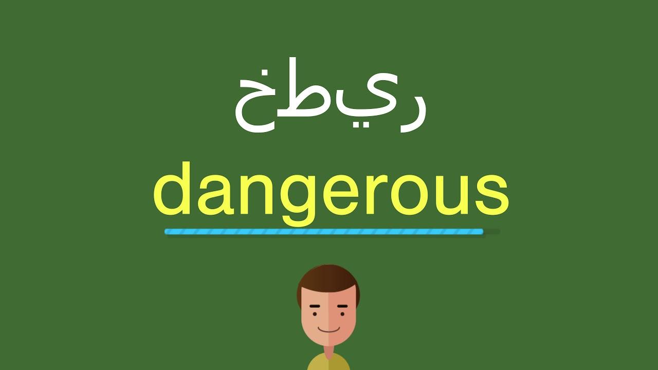 كيف أقول خطير بالل غة الإنجليزي ة Youtube