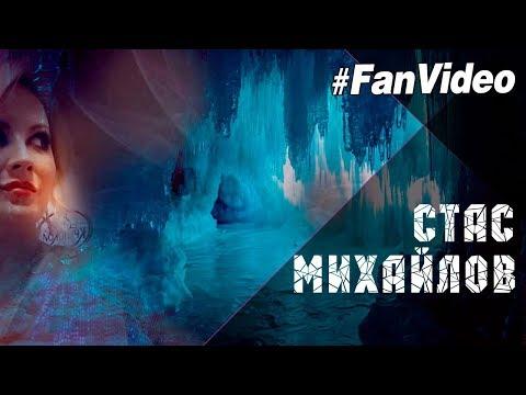 Стас Михайлов - Метель (Fan Video 2018)
