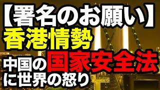 香港情勢中国の国家安全法に世界の怒り【及川幸久−BREAKING−】