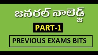 IMPORTANT GK BITS IN TELUGU || PART-1|| PREVIOUS EXAMS QUESTIONS